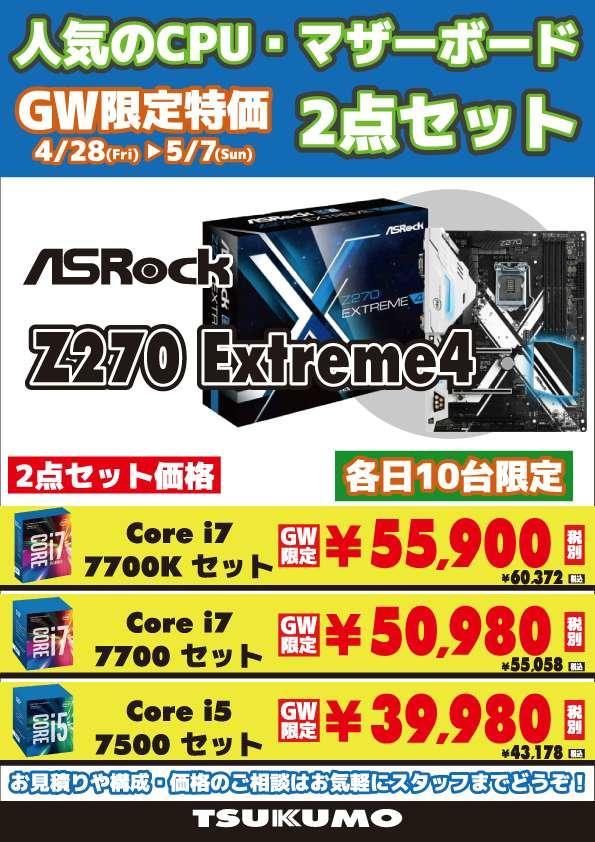 Z270 EXTREME4