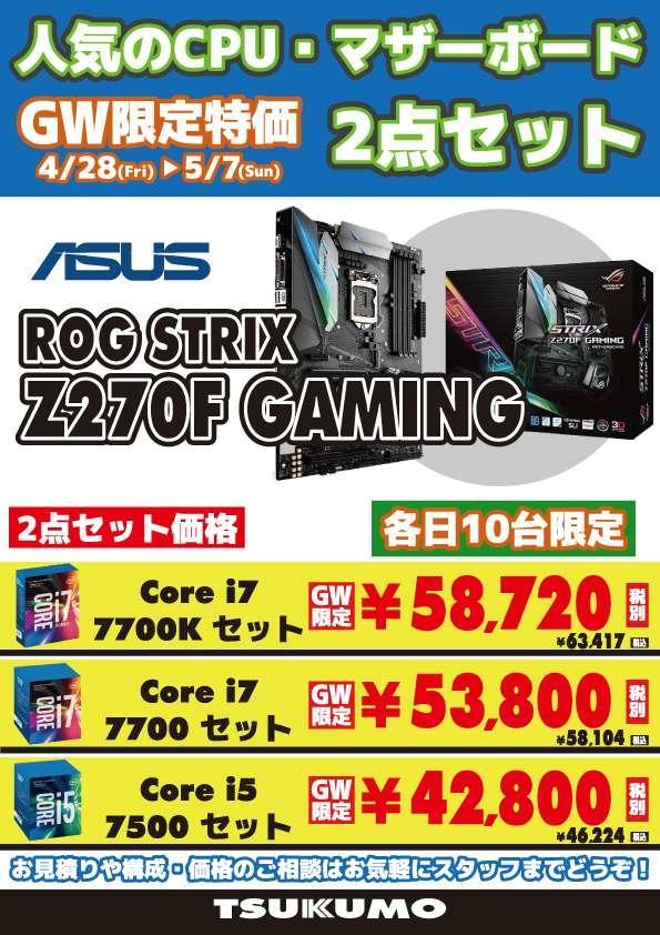 ROG STRIX Z270F GAMING