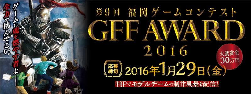 【決定稿】GFF_ゲームコンテスト_バナー大01.jpg