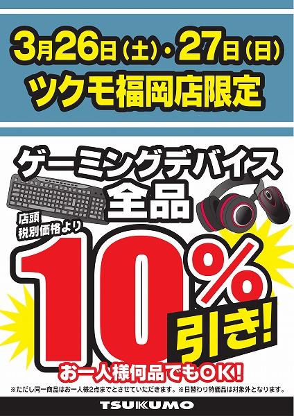 ゲームデバイス 10%_imgs-0001.jpg