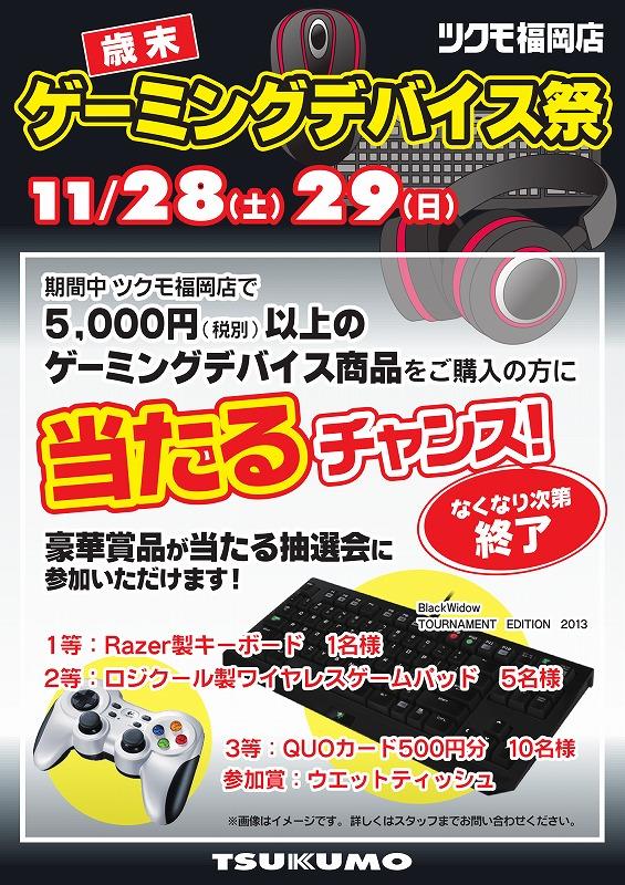 福岡 ゲーミングデバイス抽選会_imgs-0001.jpg