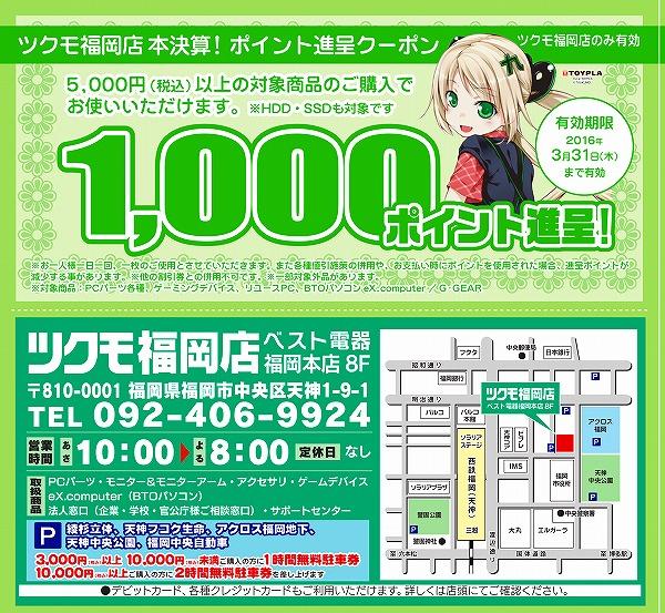 福岡店 クーポン_imgs-0001.jpg