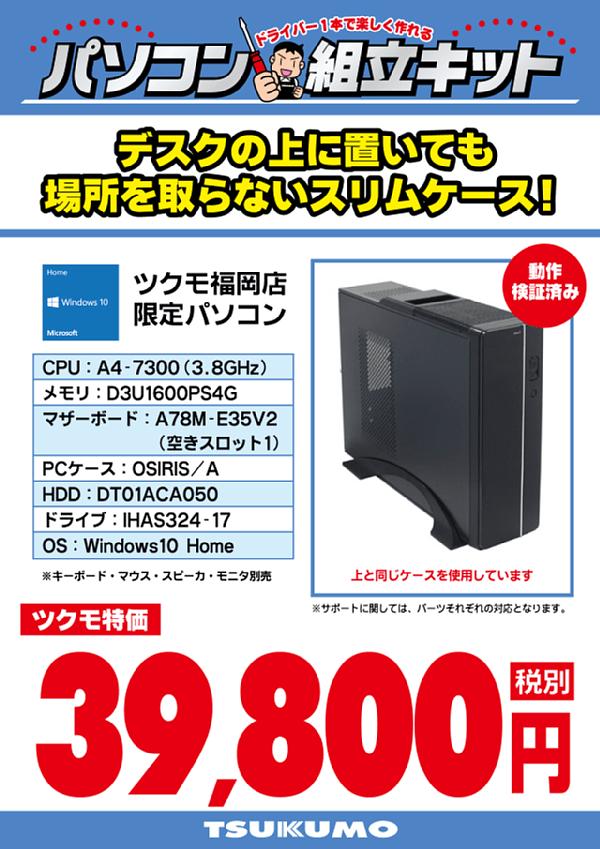 福岡39800円組み立てキット 激安・格安パソコン!