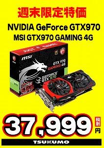 週末セットPOP GTX970 GAMING 4G_imgs-0001.jpg