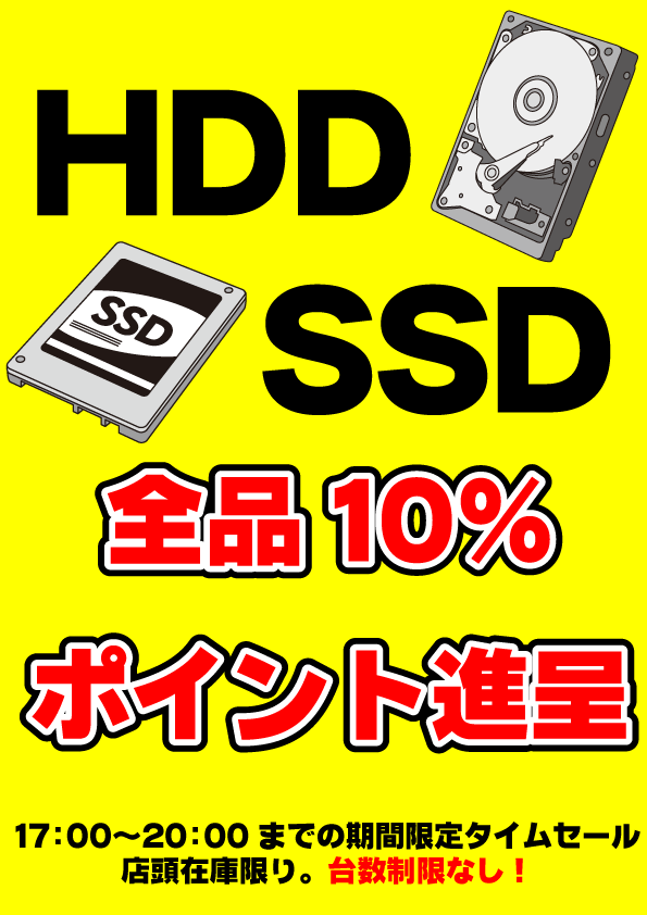 HDDSSD10ぱータイムセール.png