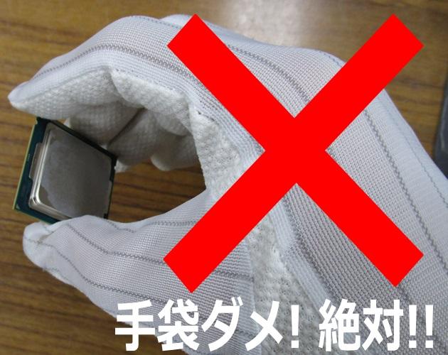 手袋ダメ!絶対!!