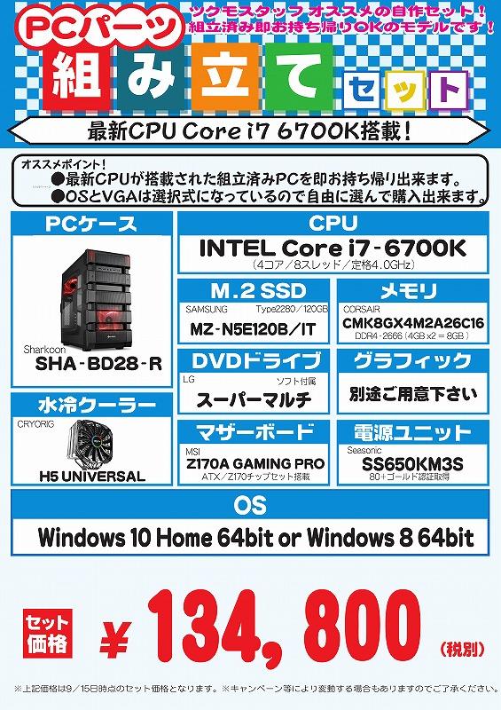 20150915_展示機セットPOP_imgs-0001.jpg