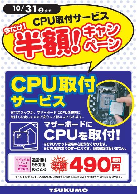 「CPU取付サービス」半額キャンペーン