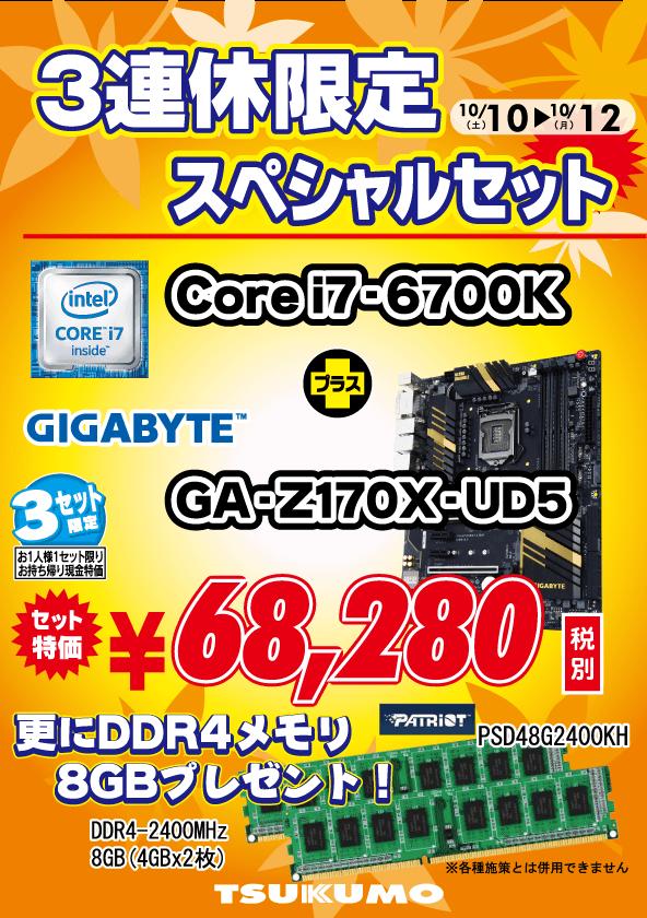 20151010-12_SP_CPU_MB (1).png