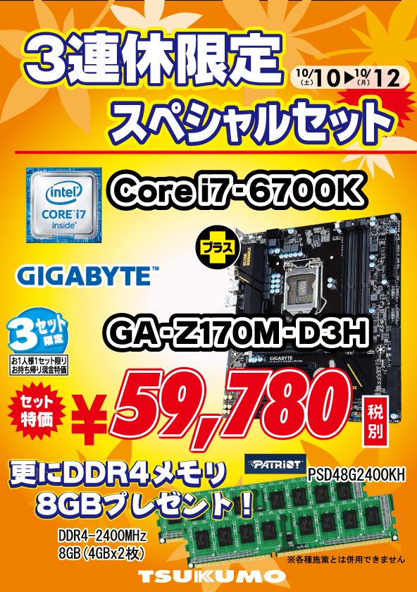 20151010-12_SP_CPU_MB (2).png