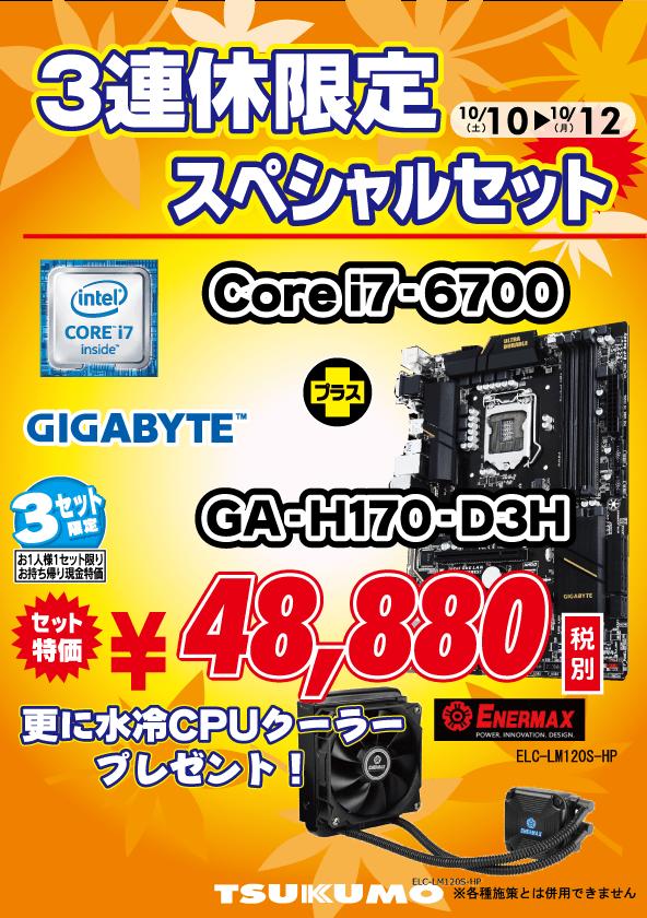 20151010-12_SP_CPU_MB (3).png