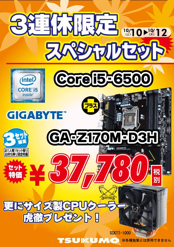 20151010-12_SP_CPU_MB (4).png