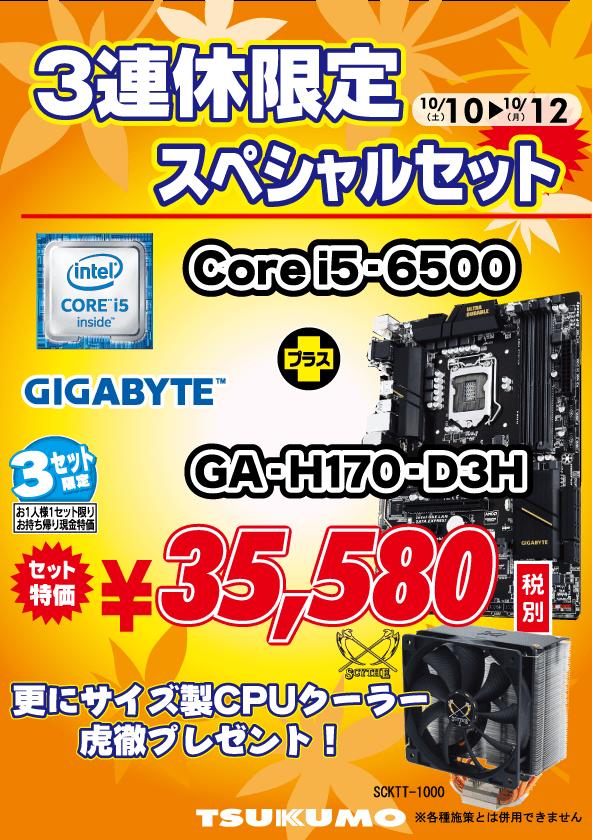 20151010-12_SP_CPU_MB (5).png