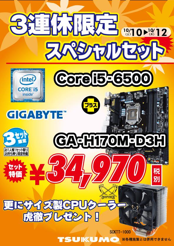 20151010-12_SP_CPU_MB (6).png