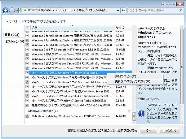 アップデートしたくないInternet Explorerは非表示にします