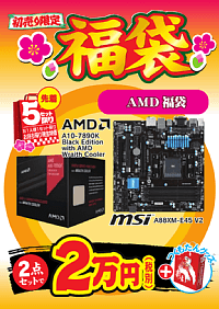 <font color=red><b>AMD 福袋</b></font></br> A10-7890K Black Edition with AMD Wraith Cooler A88XM-E45 V2 <font color=red><b>つくもたんグッズ付き!</b></font> A10のCPUとMicro-ATXマザーボードのパーツ2点セット!