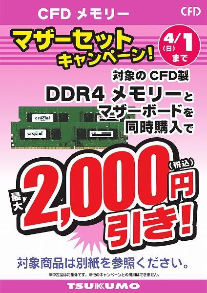CFD メモリ_imgs-0001.jpg