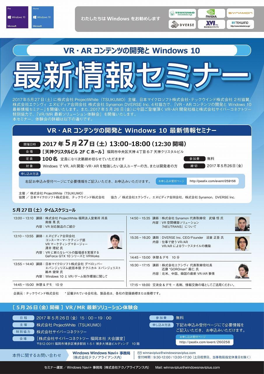 170508_ビジネスセミナー_A4チラシ (1)_imgs-0001.jpg