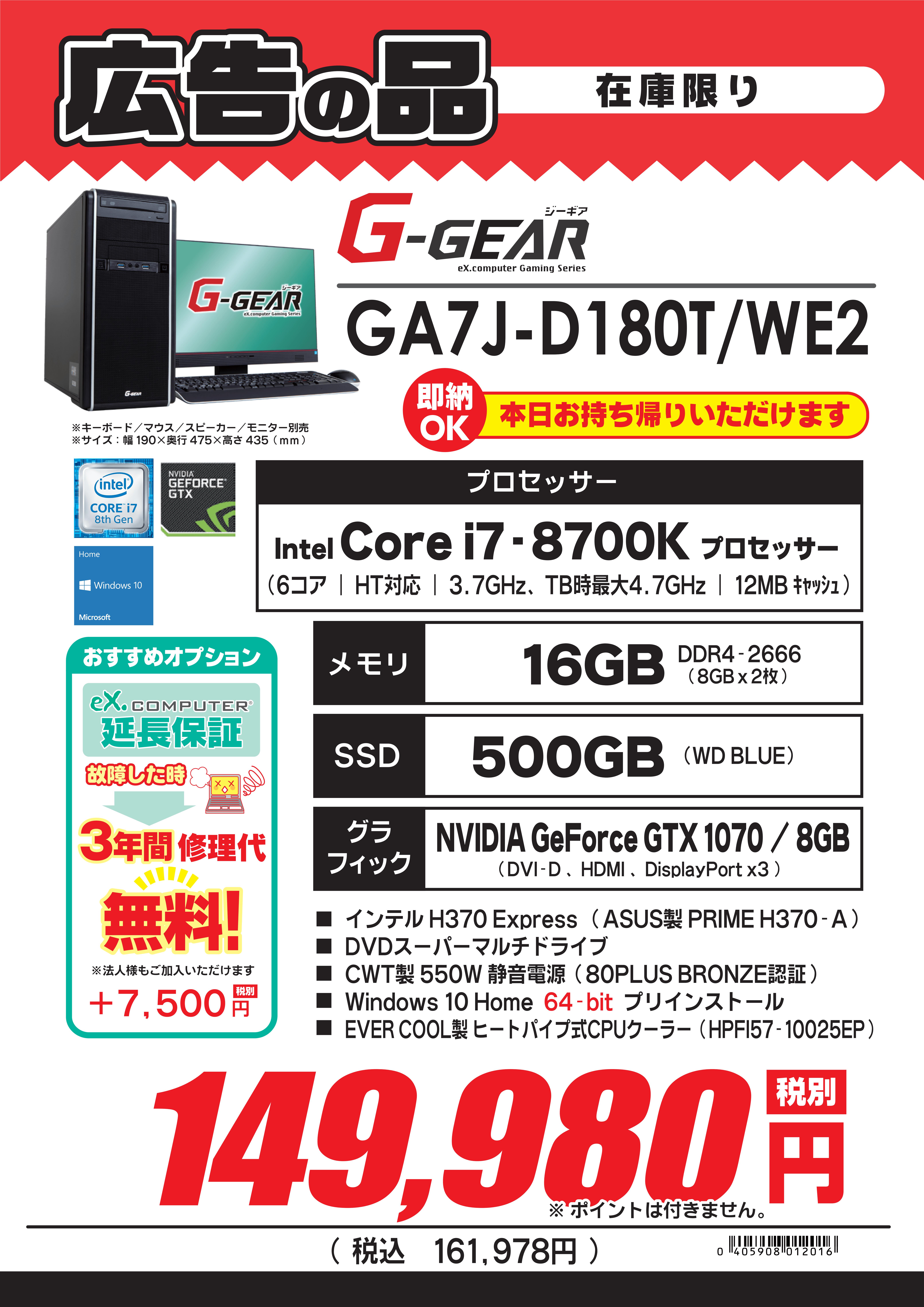GA7J-D180T_WE2.png