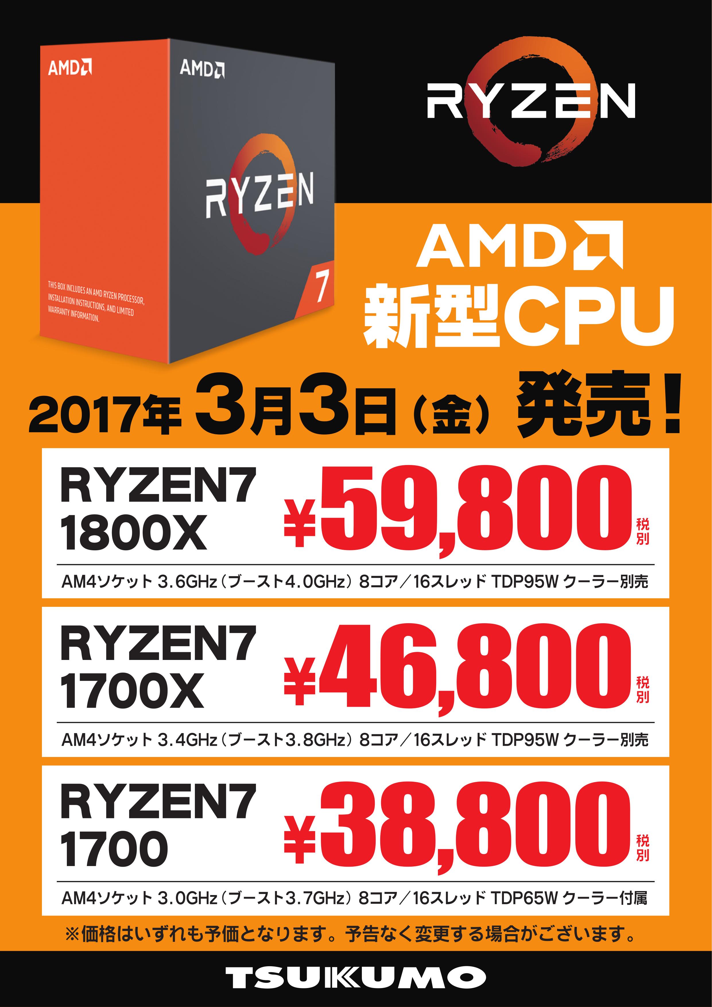 AMD 新APU RYZEN 発売 プライス_imgs-0001.png