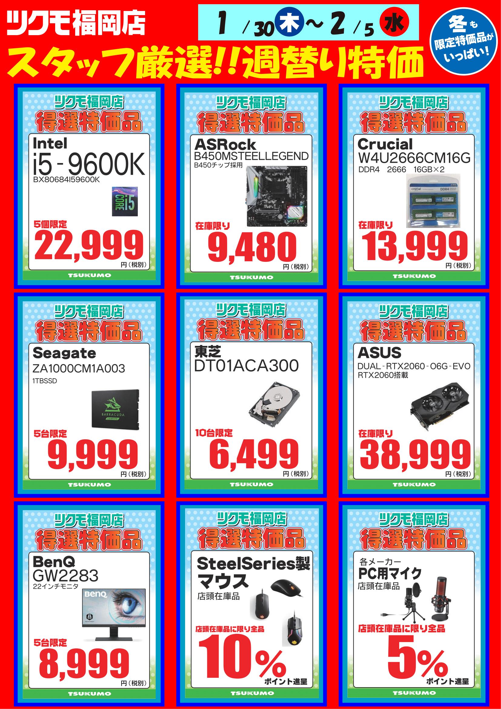 厳選週替り特価1-1.png