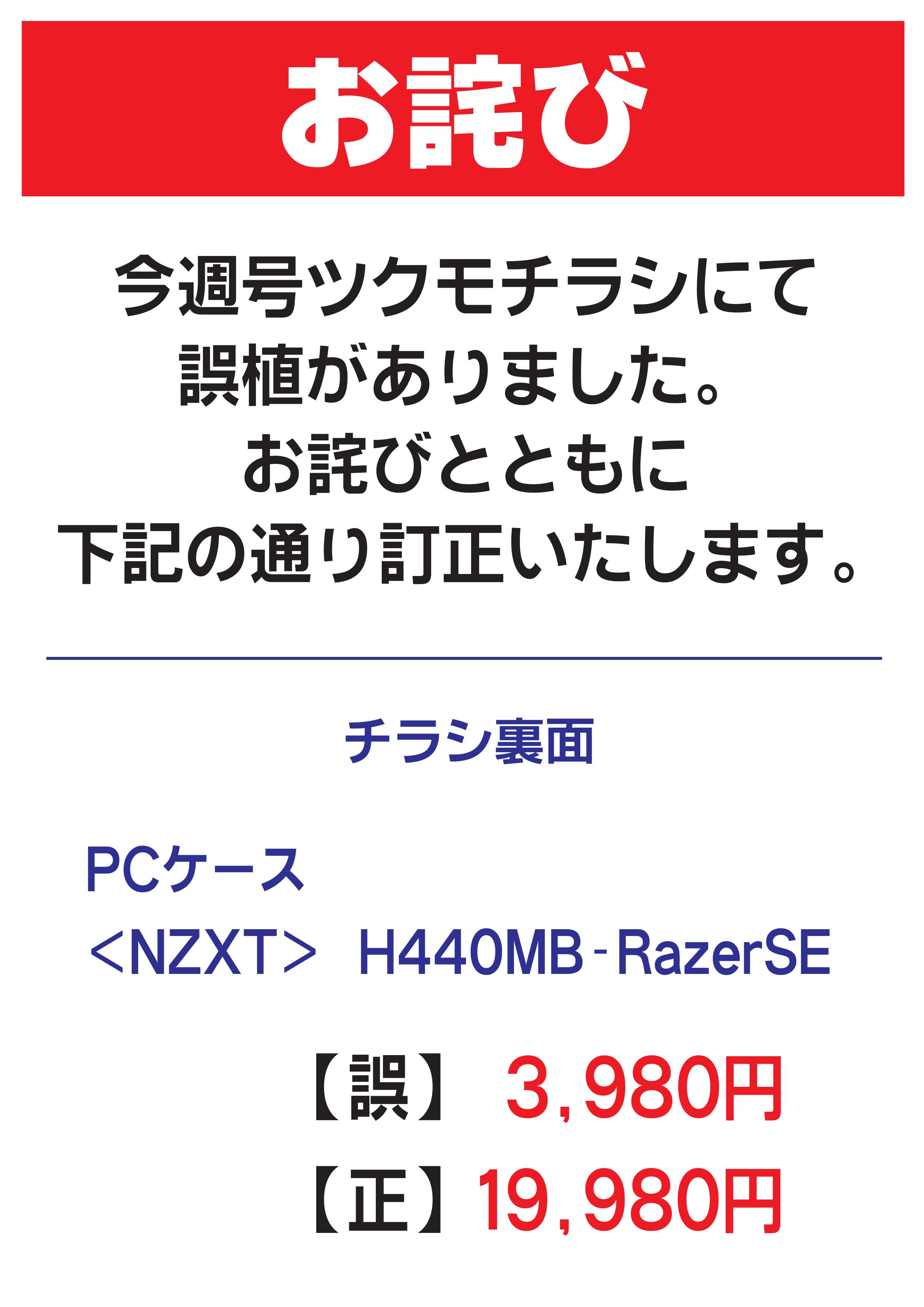 お詫び_0916_imgs-0001.png
