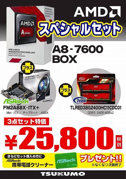AMD スペシャルセット-1_imgs-00001.jpg