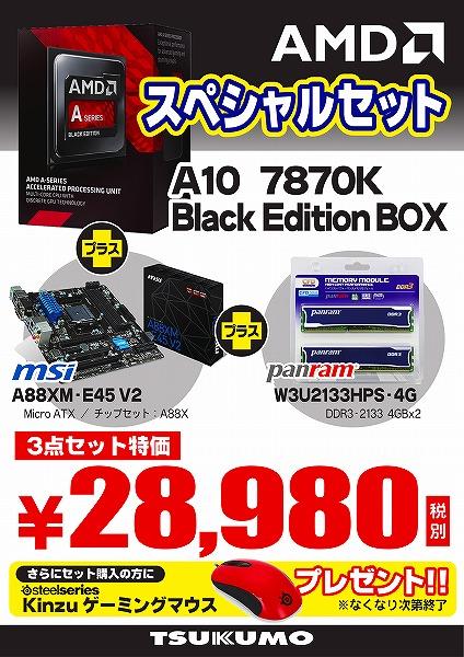 AMD スペシャルセット-2_iimgs-0001.jpg