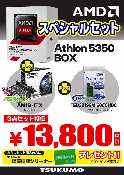 AMD スペシャルセット-2_imgs-0001.jpg