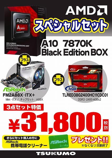 AMD スペシャルセット-3_imgs-0001.jpg