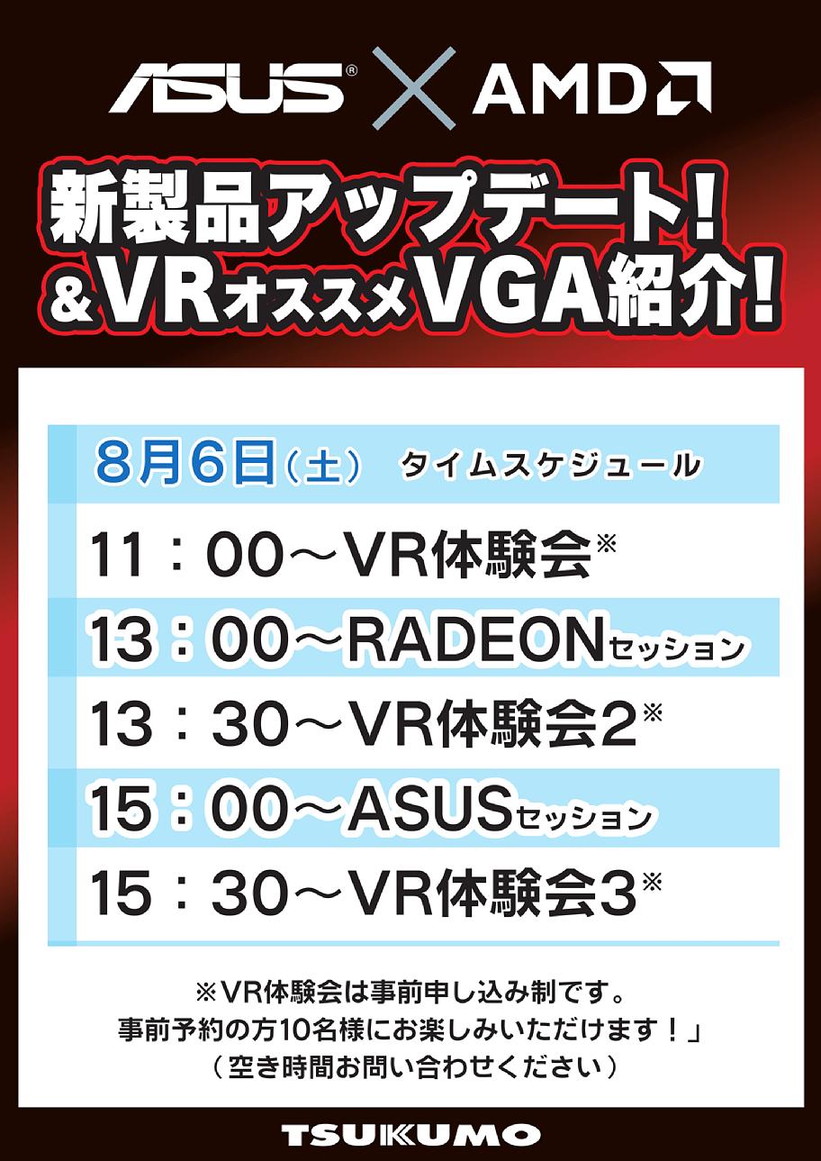 ASUS_AMD_Schedule_160806.png