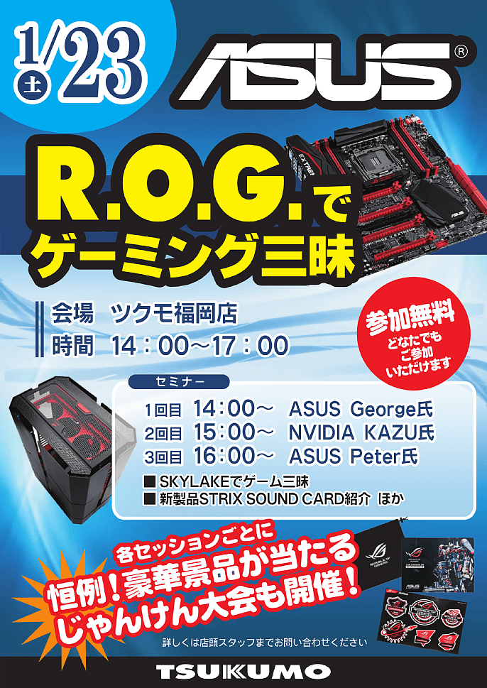 ASUS_EVENT_20160123.png