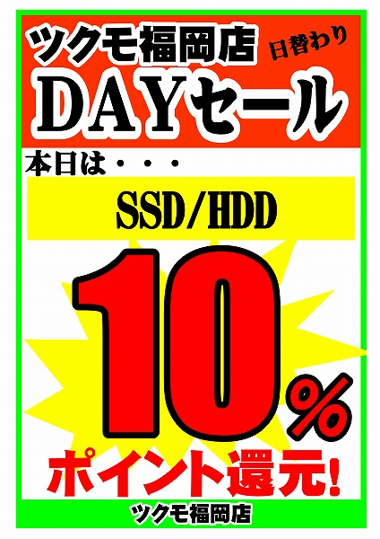 DAY繧サ繝シ繝ォ逕ィPOP_imgs-0001.jpg