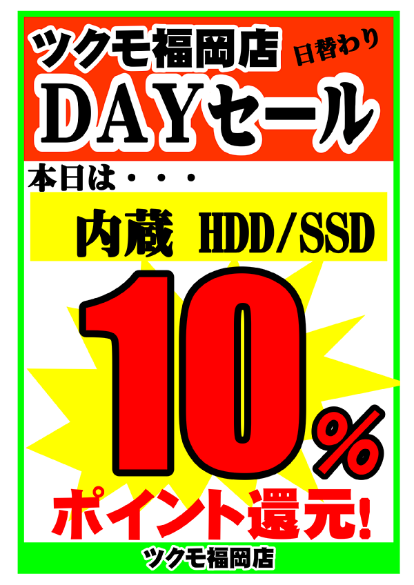 DAY_SALE_HDD_SSD.png