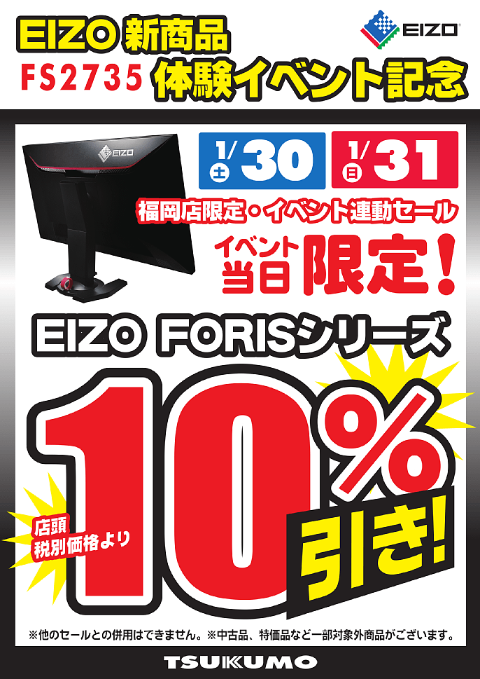 EIZO_EVENT_20160130-31_CP.png