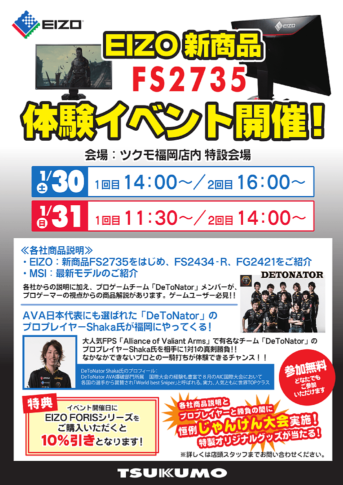 EIZO_EVENT_20160130_31.png