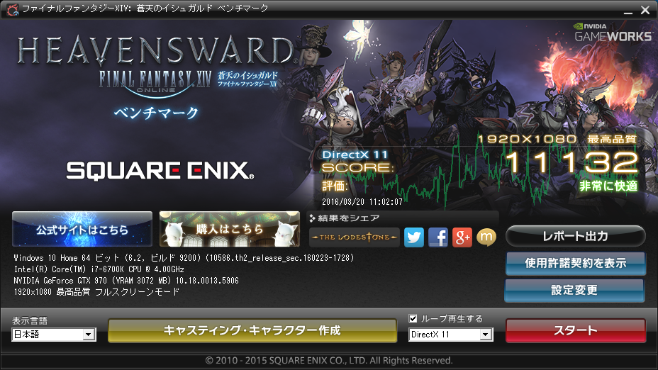 FFXIV_GTX970_160320.png