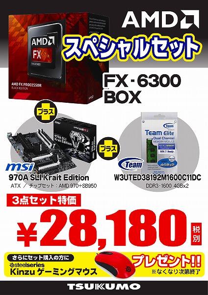 FX-6300_imgs-0001.jpg