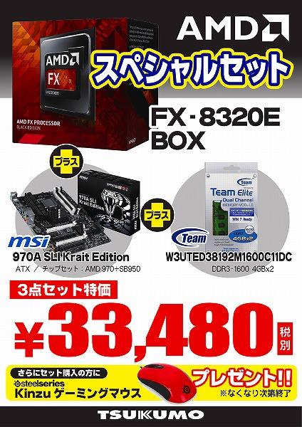FX-8320_imgs-0001.jpg