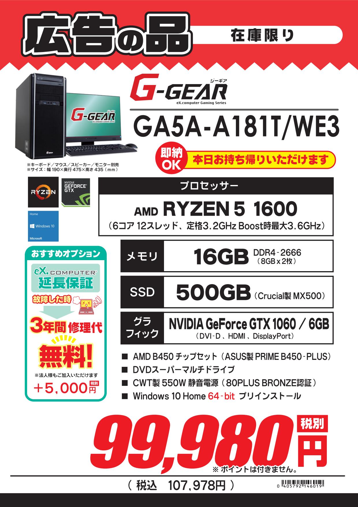 GA5J-A181T_WE3.png