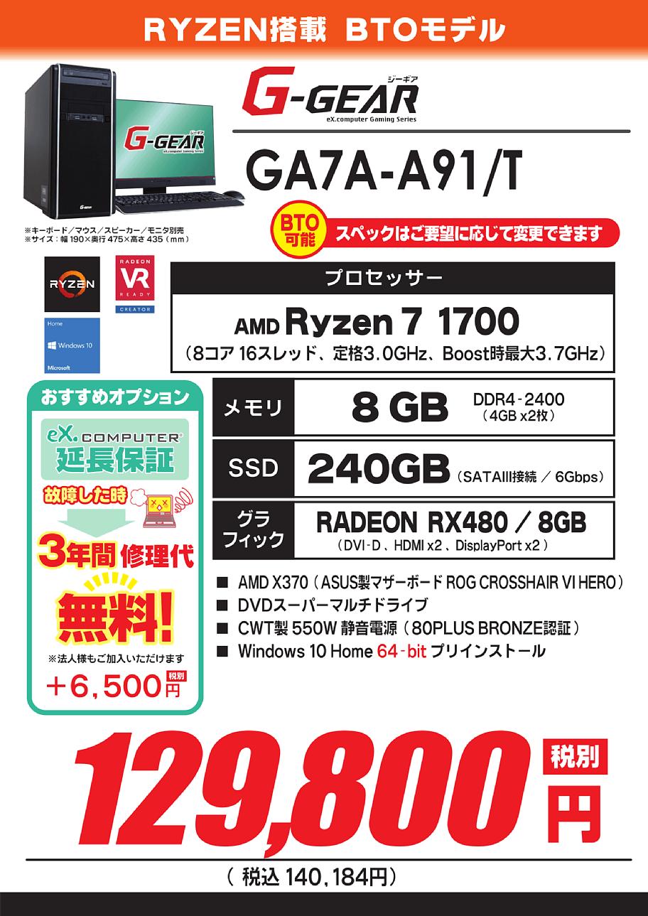 GA7A-A91_T.png
