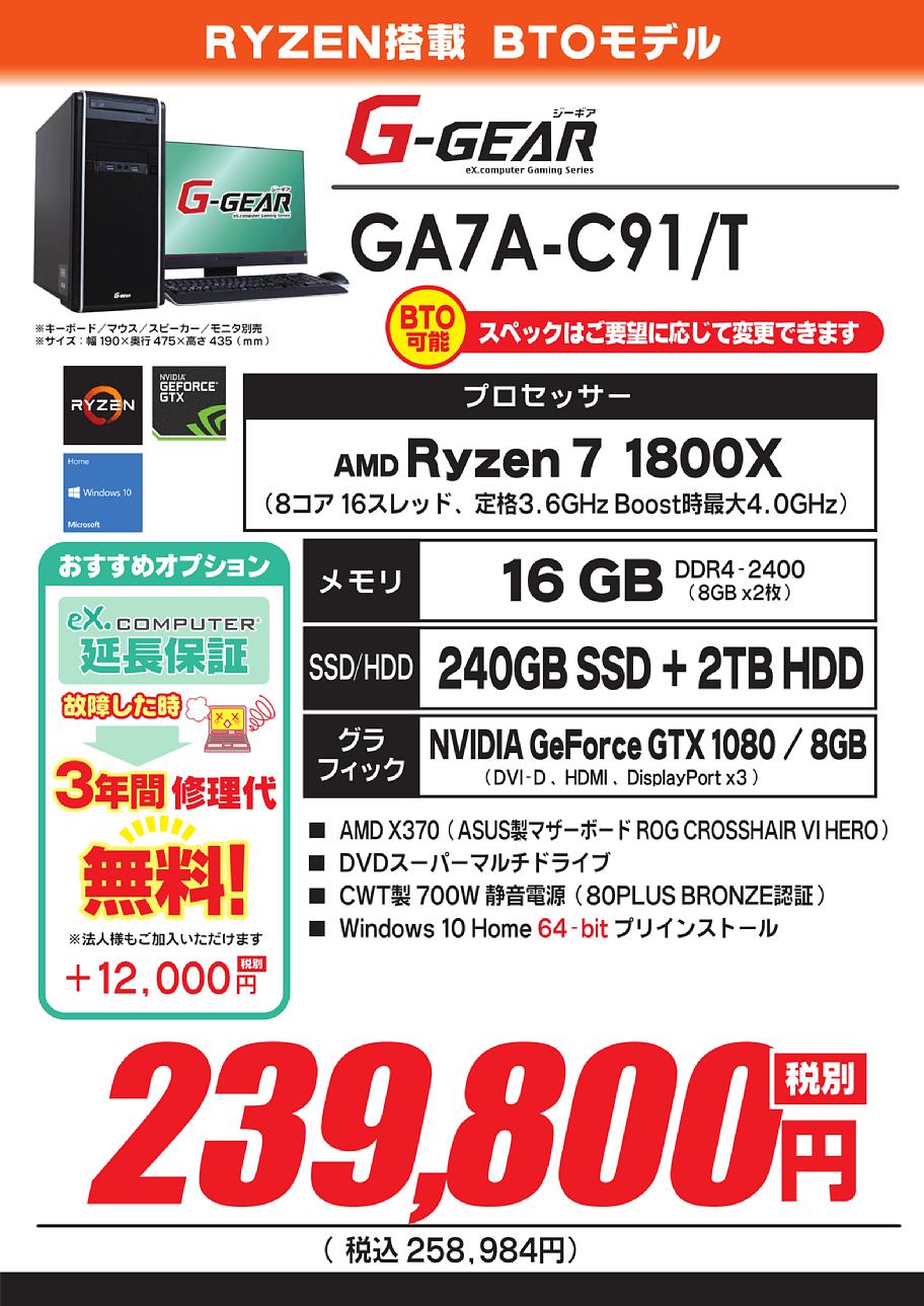 GA7A-C91_T.png
