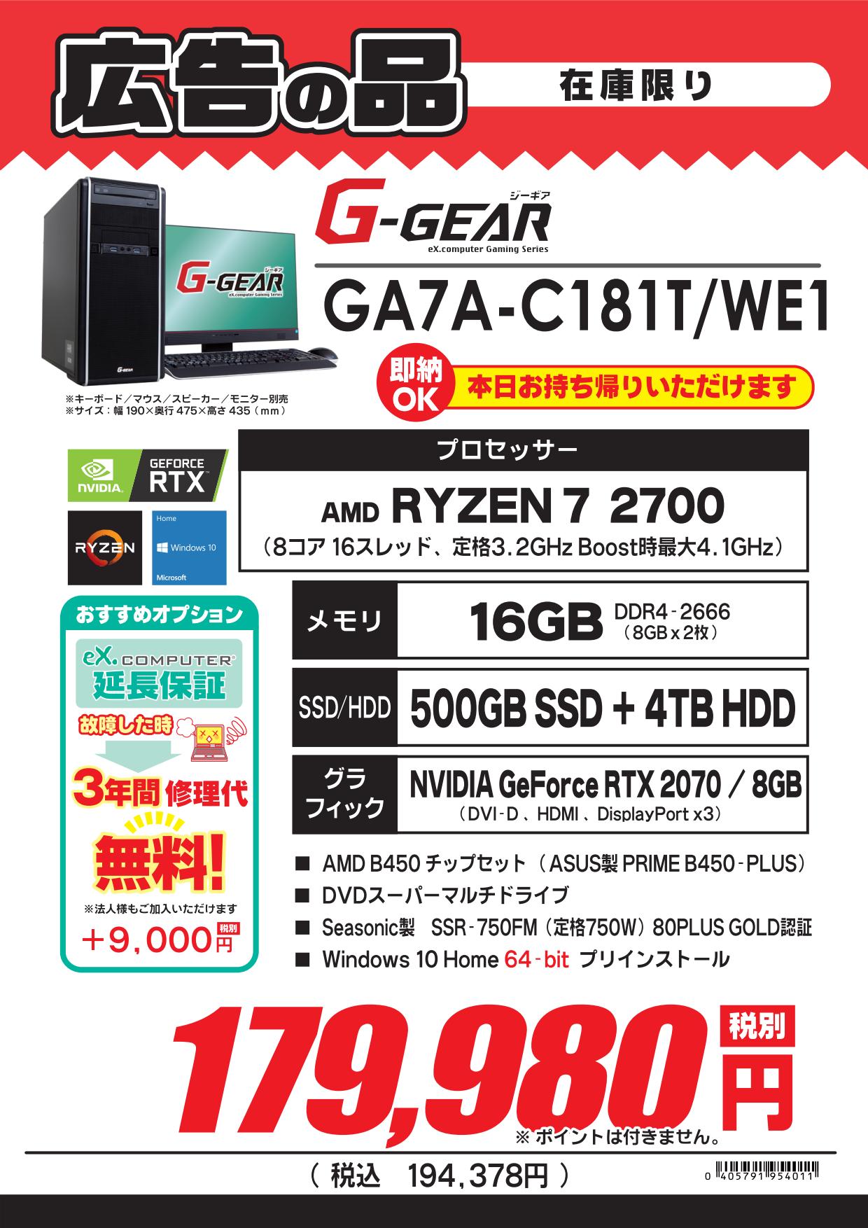 GA7J-C181T_WE1.png