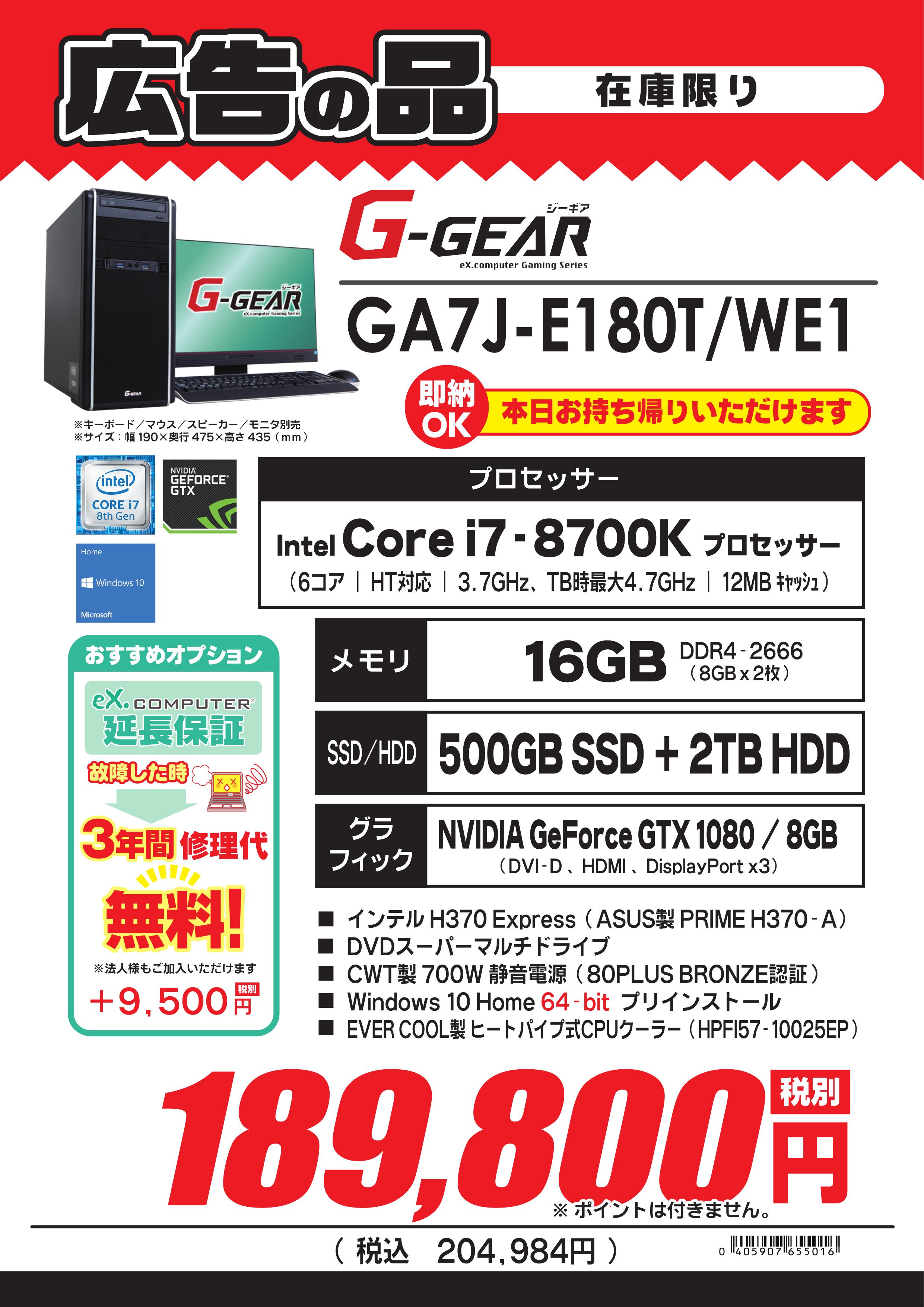 GA7J-E180T_WE1_imgs-0001.png