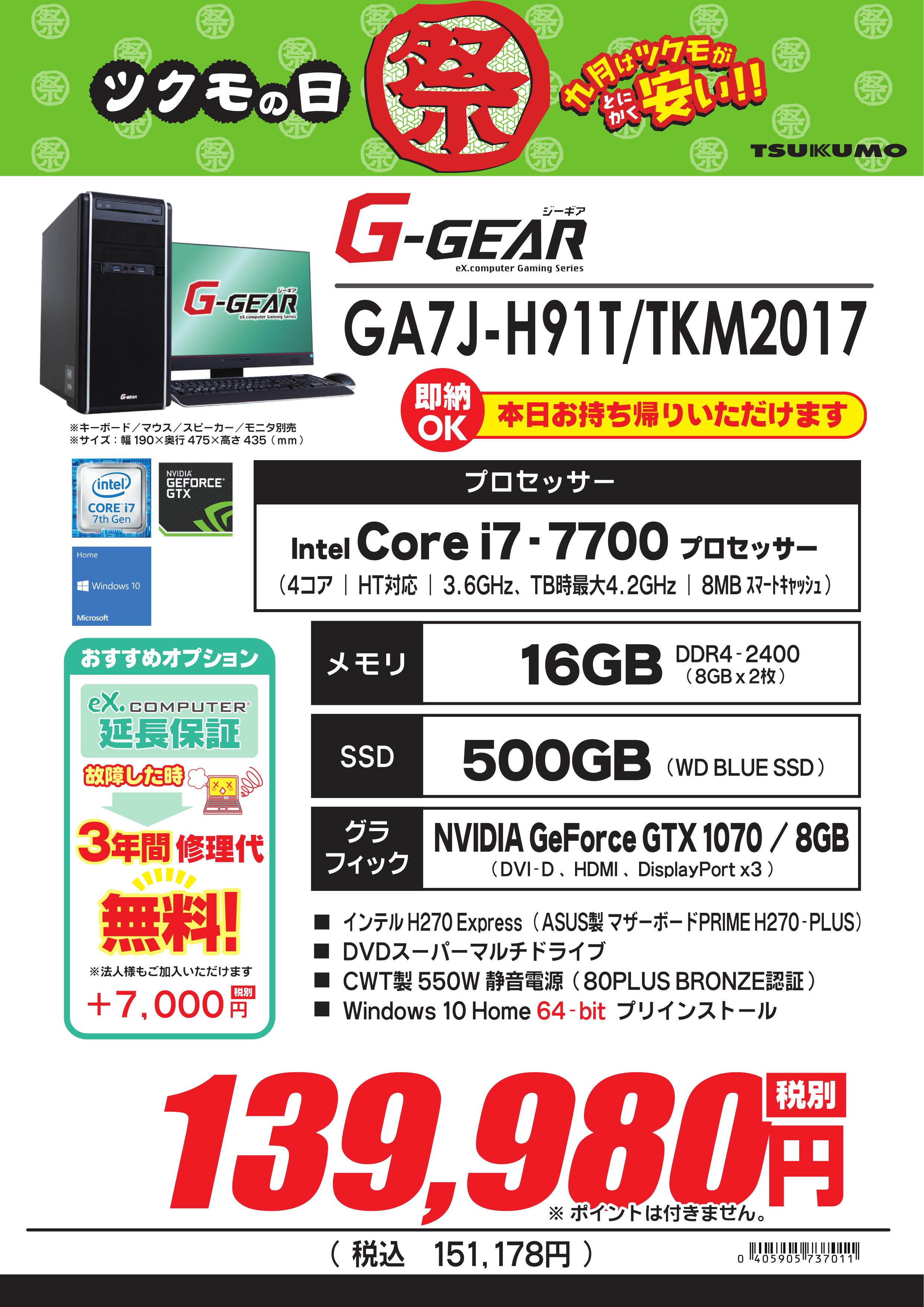 GA7J-H91T_TKM2017_imgs-0001.png