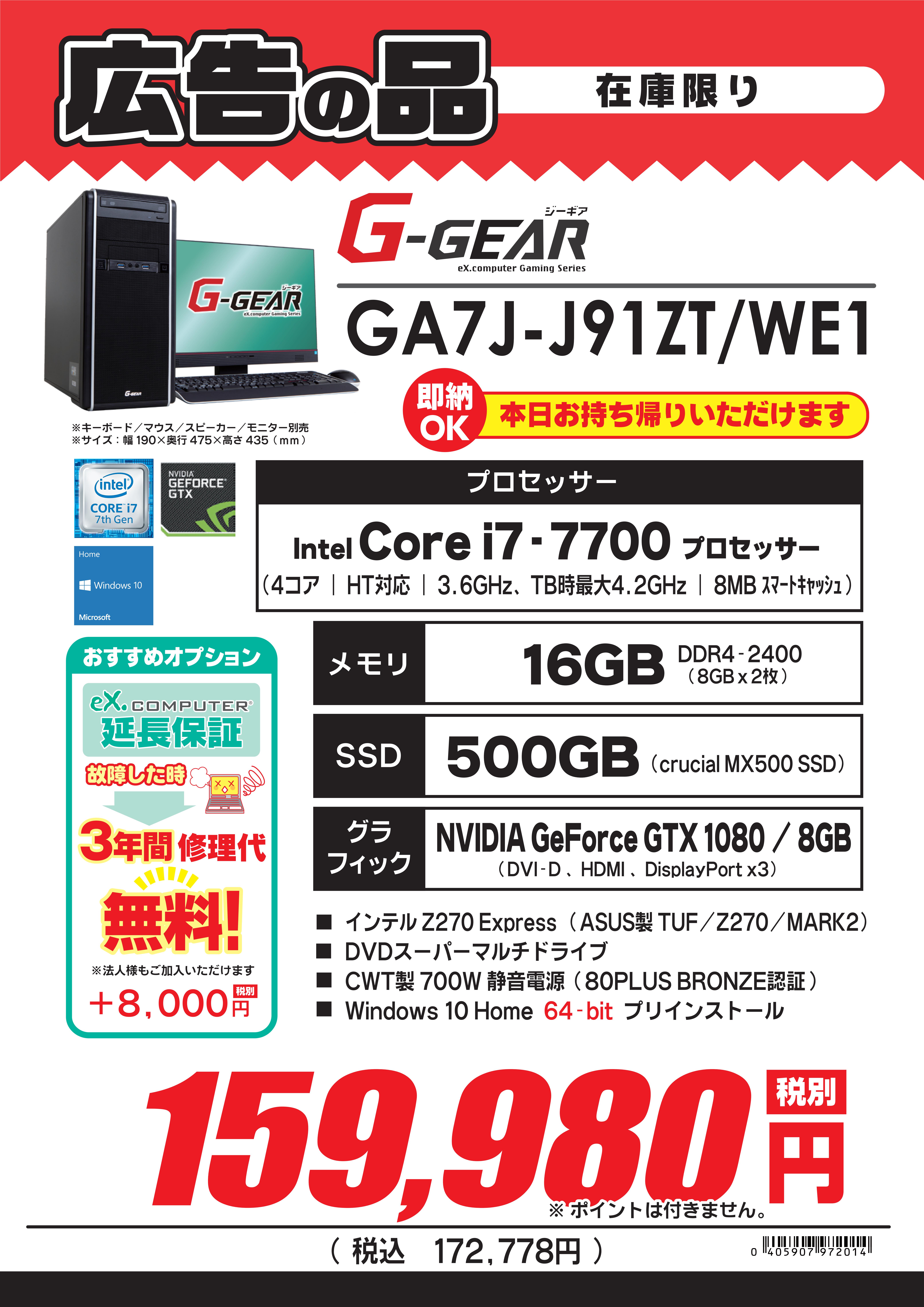 GA7J-J91ZT_WE1.png