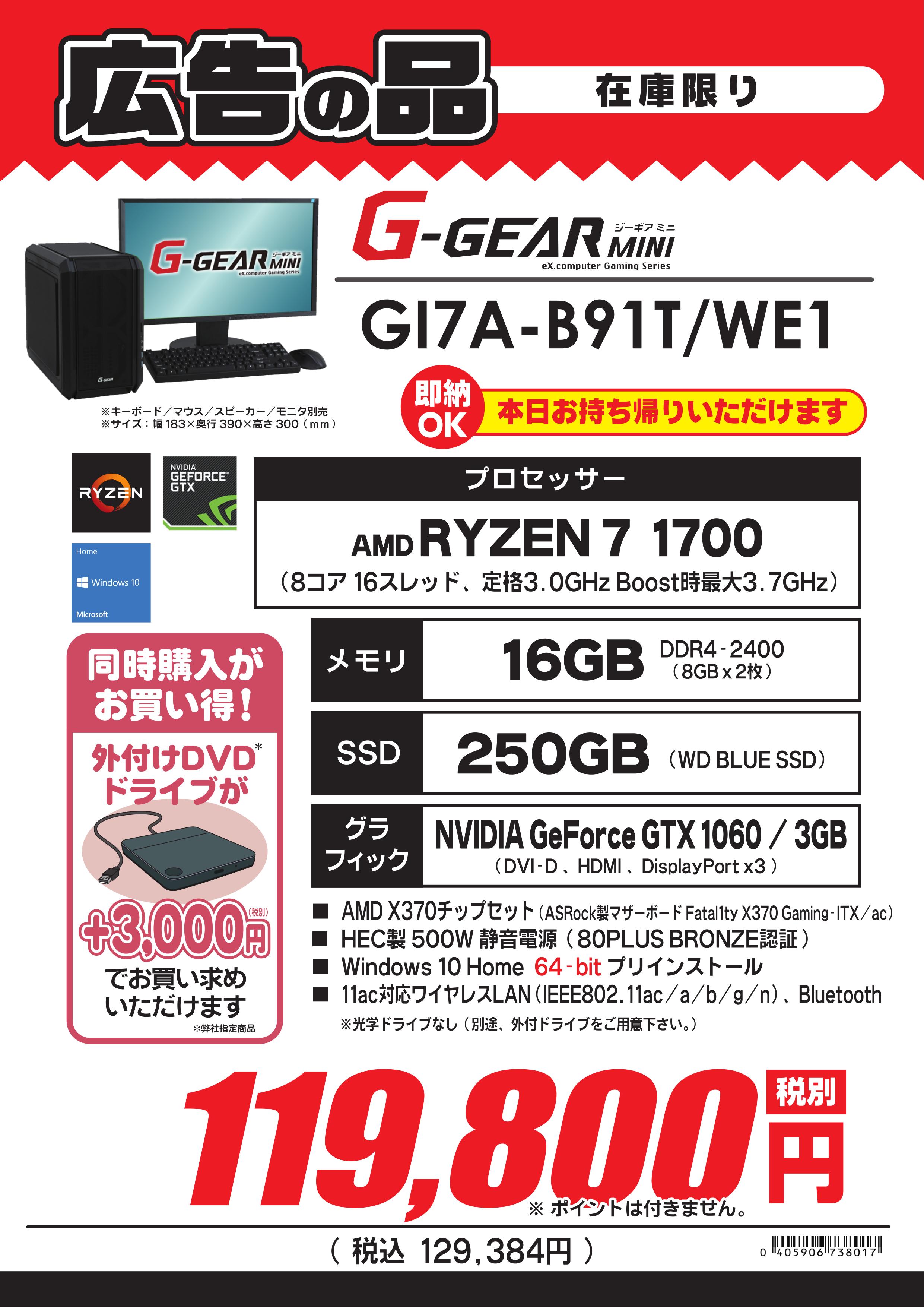 GI7A-B91T_WE1_imgs-0001.png