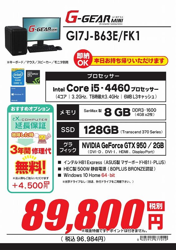 GI7J-B63E_FK1_imgs-0001.jpg