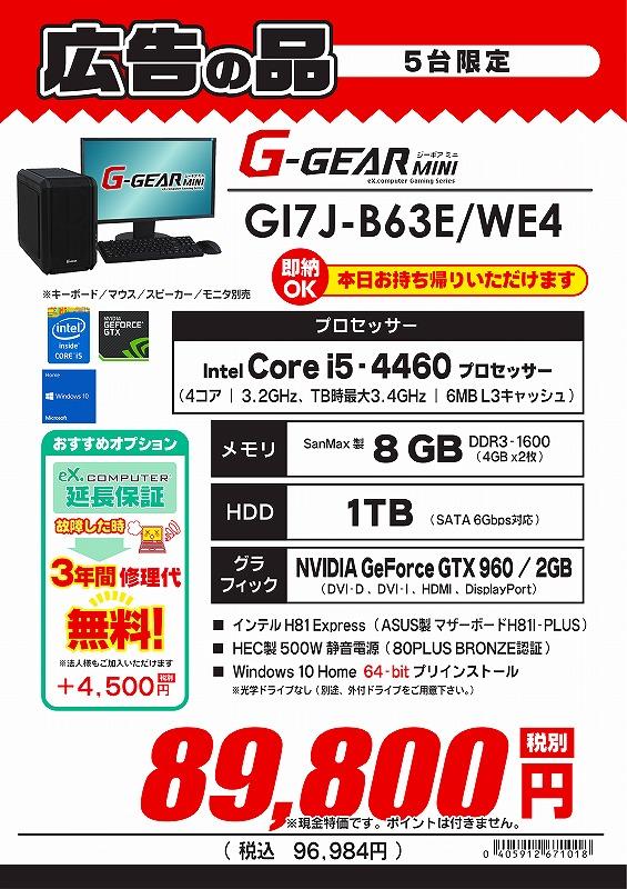 GI7J-B63E_WE4_imgs-0001.jpg