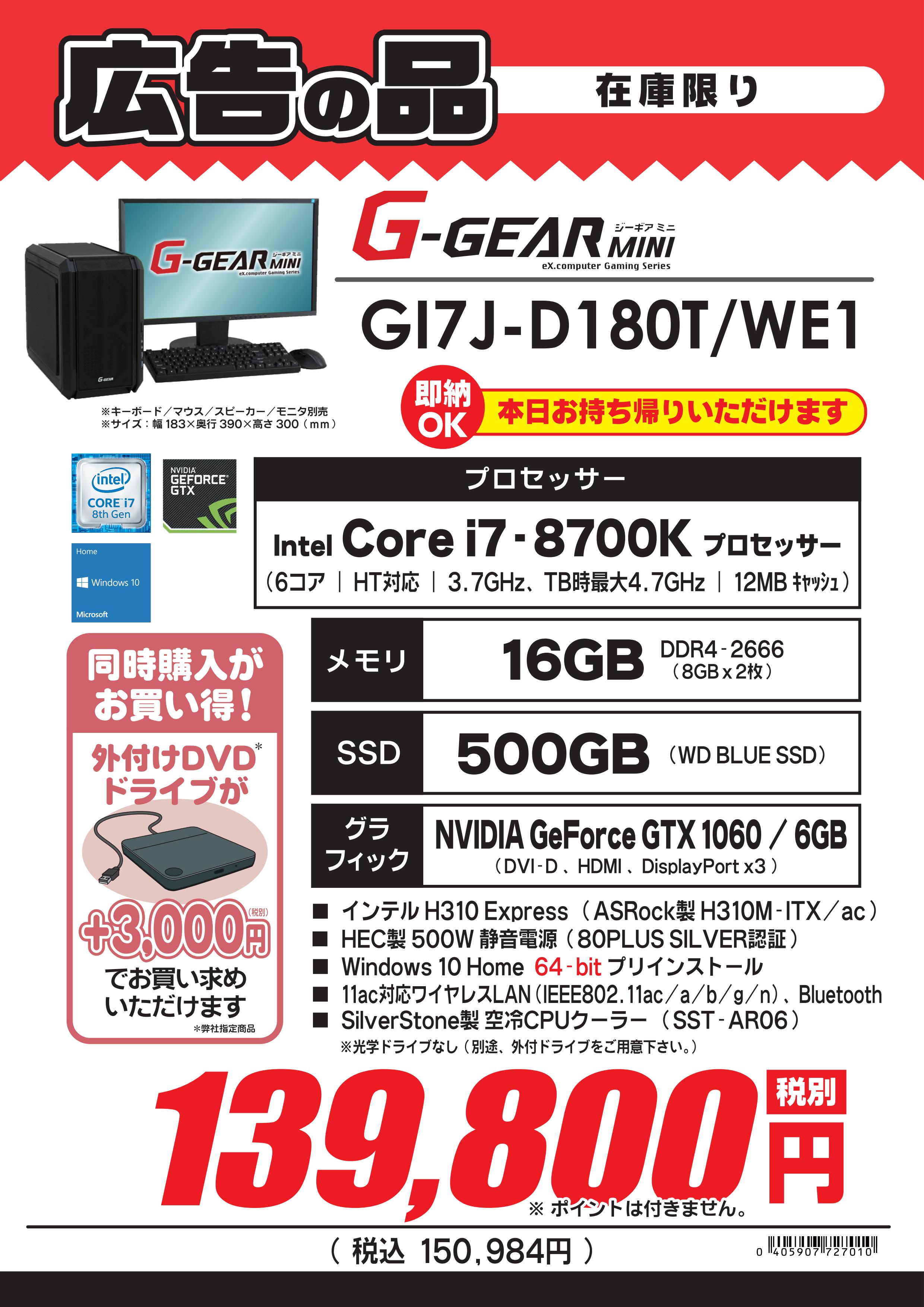 GI7J-D180T_WE1.png